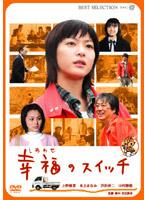幸福のスイッチ【石坂ちなみ出演のドラマ・DVD】