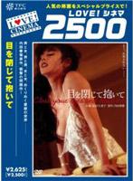 内田春菊出演:目を閉じて抱いて