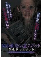 関西最恐心霊スポット・完全ドキュメント~あなたの知らない禁忌地帯~