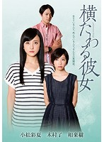 小松彩夏出演:横たわる彼女