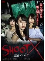 藤江れいな出演:SHOOT