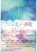 アニメ女子・外伝〜藍の翼・カーレッジ【藤江れいな出演のドラマ・DVD】