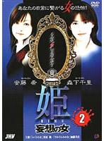 安藤希出演:姫