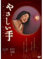 やさしい手【水沢アキ出演のドラマ・DVD】