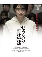 小島聖出演:ゼウスの法廷