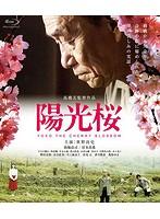 宮本真希出演:陽光桜-YOKO