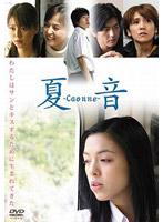 夏音-Caonne-【吉岡美穂出演のドラマ・DVD】