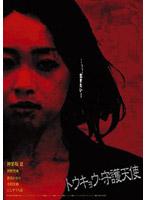 トウキョウ・守護天使【佳山三花出演のドラマ・DVD】