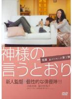 田中有紀美出演:神様の言うとおり