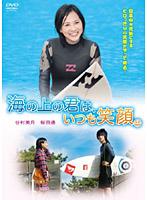 伊藤裕子出演:海の上の君は、いつも笑顔。