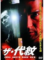 ザ・代紋【原田里香出演のドラマ・DVD】