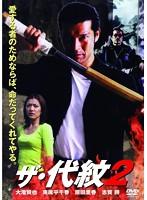ザ・代紋2【原田里香出演のドラマ・DVD】