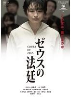 ゼウスの法廷【小島聖出演のドラマ・DVD】