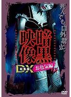 暗黒映像DX