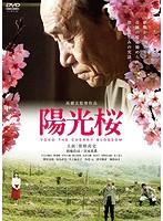 陽光桜-YOKO