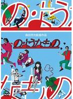 の・ようなもの【秋吉久美子出演のドラマ・DVD】