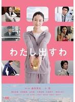 わたし出すわ【黒谷友香出演のドラマ・DVD】