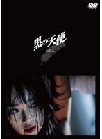 葉月里緒奈出演:黒の天使