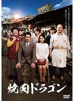 焼肉ドラゴン【真木よう子出演のドラマ・DVD】