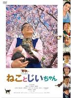 柴咲コウ出演:ねことじいちゃん