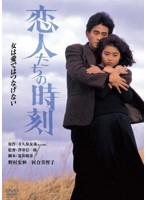 河合美智子出演:恋人たちの時刻