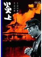 炎上[DABA-90896][DVD]