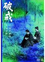 破戒【志保出演のドラマ・DVD】