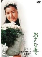 高橋恵子出演:おさな妻