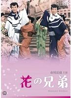 水谷八重子出演:花の兄弟