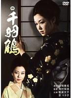千羽鶴(1969)[DABA-91052][DVD]