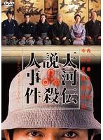 天河伝説殺人事件【岡本麗出演のドラマ・DVD】