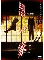 田中美里出演:黒い家