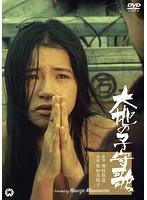 田中絹代出演:大地の子守歌