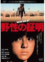 中野良子出演:野性の証明