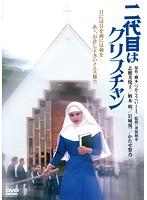 志穂美悦子出演:二代目はクリスチャン