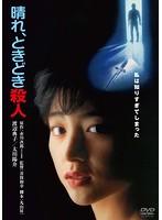 渡辺典子出演:晴れ、ときどき殺人