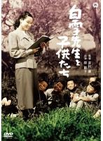 原節子出演:白雪先生と子供たち