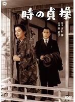 時の貞操(総集版)【原節子出演のドラマ・DVD】