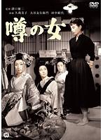田中絹代出演:噂の女