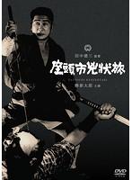 高田美和出演:座頭市兇状旅
