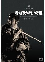 座頭市血煙り街道【朝丘雪路出演のドラマ・DVD】