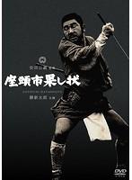 座頭市果し状【野川由美子出演のドラマ・DVD】