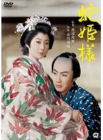 中村玉緒出演:蛇姫様