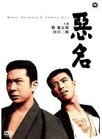 中村玉緒出演:悪名