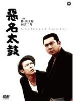 悪名太鼓【朝丘雪路出演のドラマ・DVD】