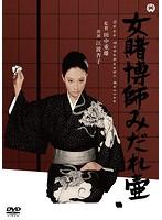 浪花千栄子出演:女賭博師みだれ壷