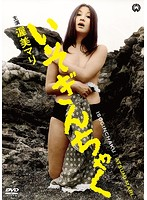 いそぎんちゃく【渥美マリ出演のドラマ・DVD】
