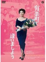 京マチ子出演:有楽町で逢いましょう