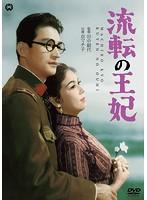 京マチ子出演:流転の王妃