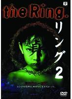 リング2【深田恭子出演のドラマ・DVD】